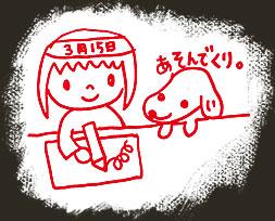 20070314a.jpg